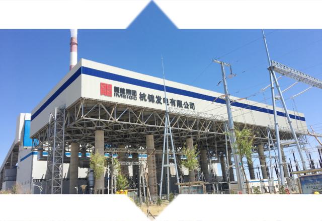 杭锦发电厂 2×330MW机组空冷岛